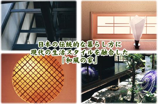 日本の伝統的な暮らしに現代の生活スタイルを融合した「和風の家」