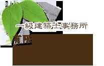 無垢材自然素材の有限会社清水建設